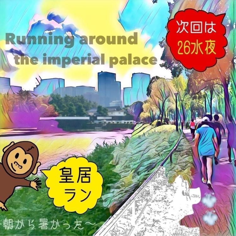 【皇居ラン、最後1kmの眺めは最高!】 あと1km、あと500 - satoru_nakamori | ello