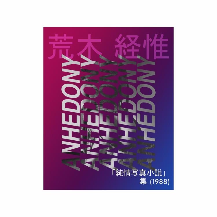 art, design, poster, japan, typography - belousov_nikita | ello