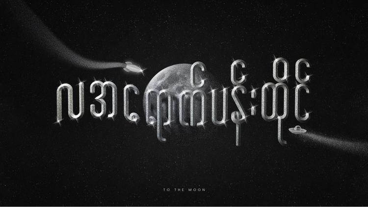 Moon Burmese type work. harder  - moepike | ello