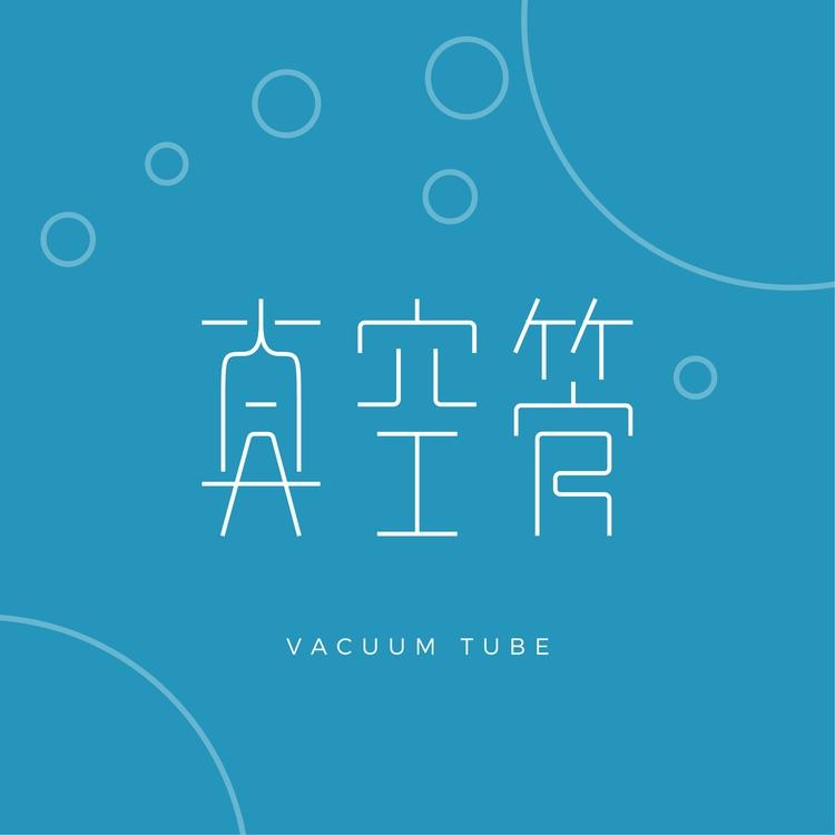 真空管( Vacuum tube ) Logo Design - falcema | ello