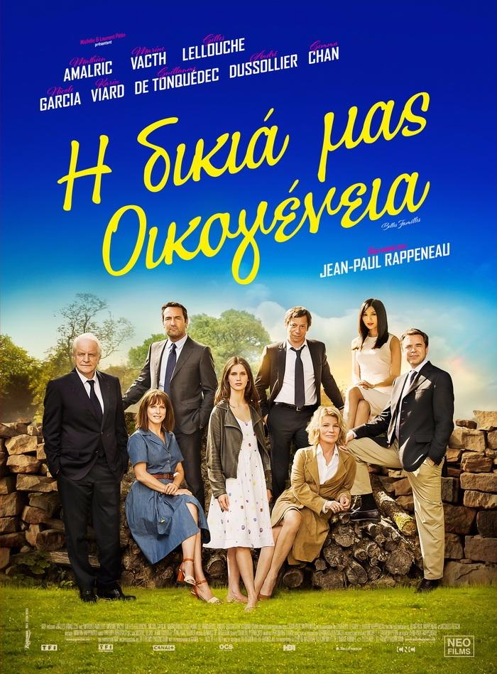 Κριτική: Η Δικιά μας Οικογένεια - alexandroskyriazis | ello