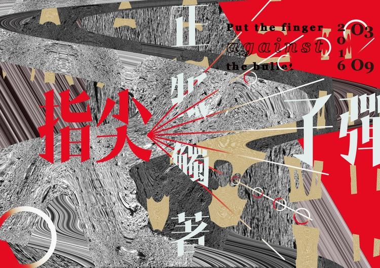 asia, art, poster, pistol, taiwan - sungdiyen | ello