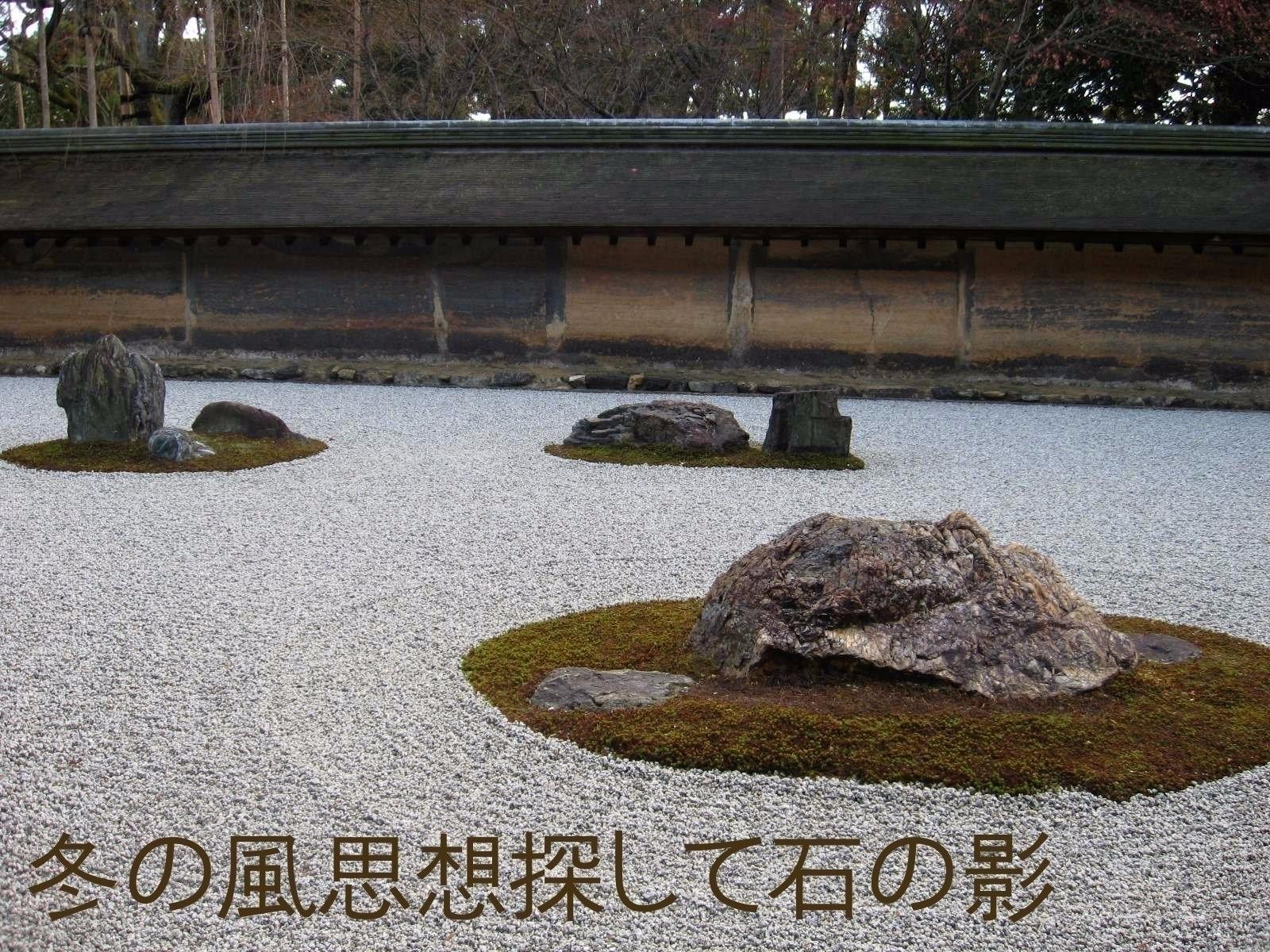 竜安寺 - Ryōan-ji 冬の風 思想探して 石の影 Fu - gebeleizis   ello