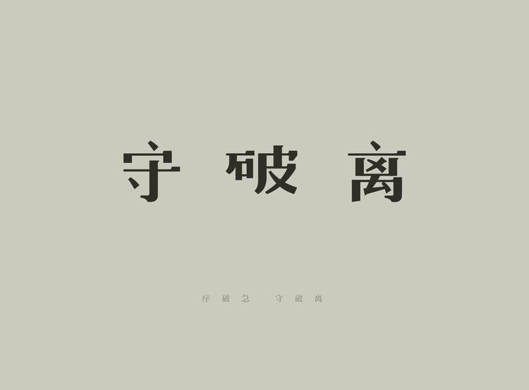 七月字体设计排版-之-守破离 - bigfanino | ello