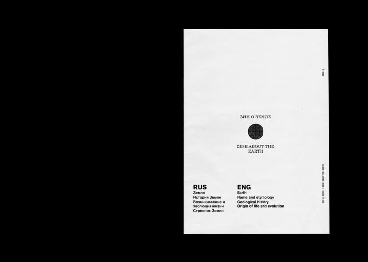 Зин о Земле / Zine Earth - viktordry | ello