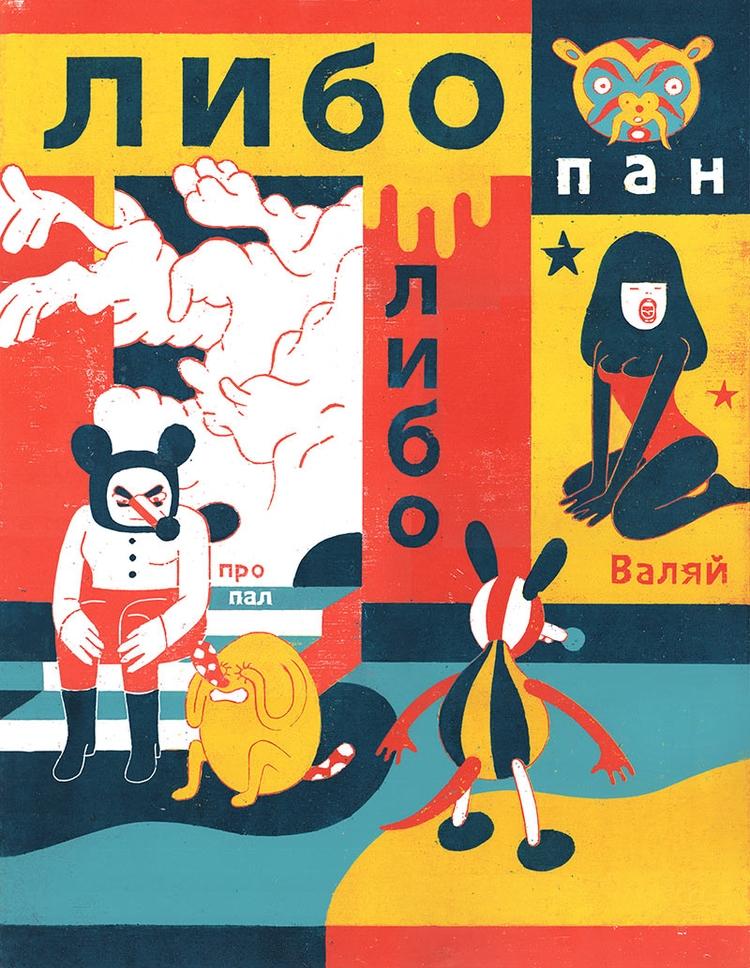 'Tverskaja Street' Roman Klonek - wowxwow   ello