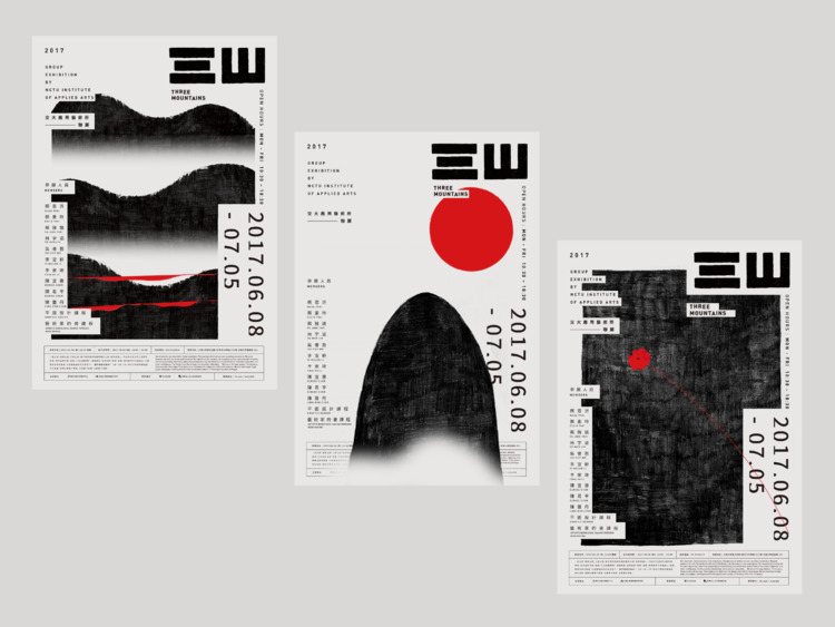 MOUNTAINS / 三山 Art direciton Yi - yihsuanli | ello
