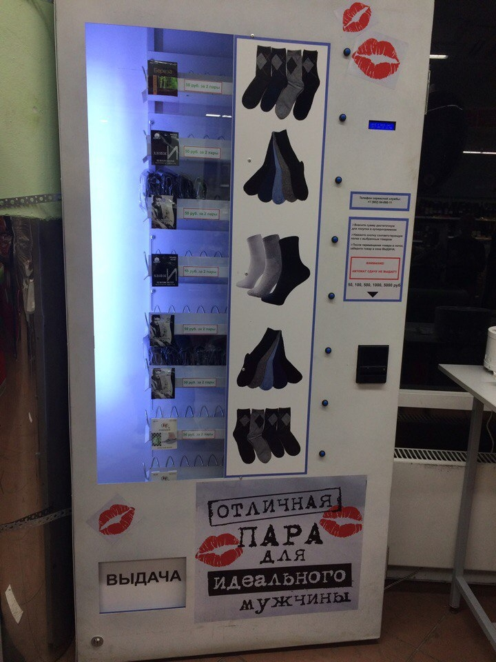 sock vending machines single Ru - weirdrussia | ello