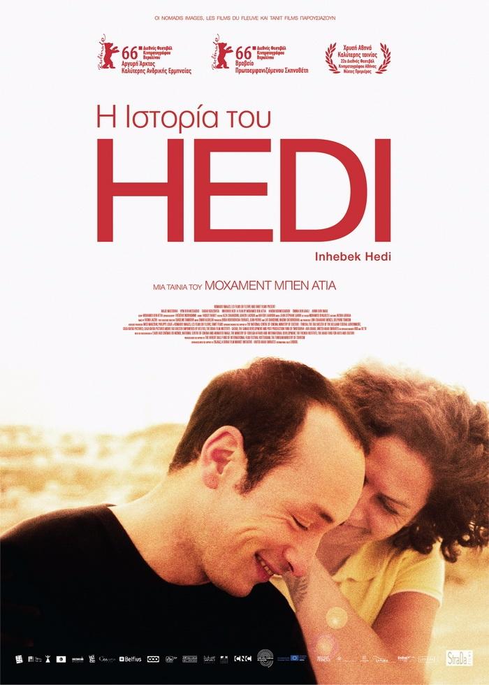 Κριτική: Η Ιστορία του Hedi - I - alexandroskyriazis | ello