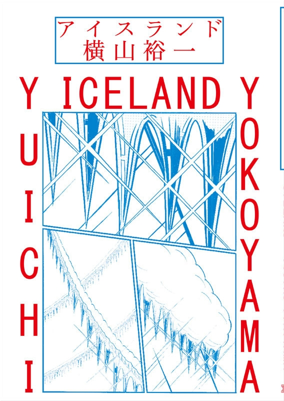 Japanese Book Cover: Iceland -  - modernism_is_crap | ello