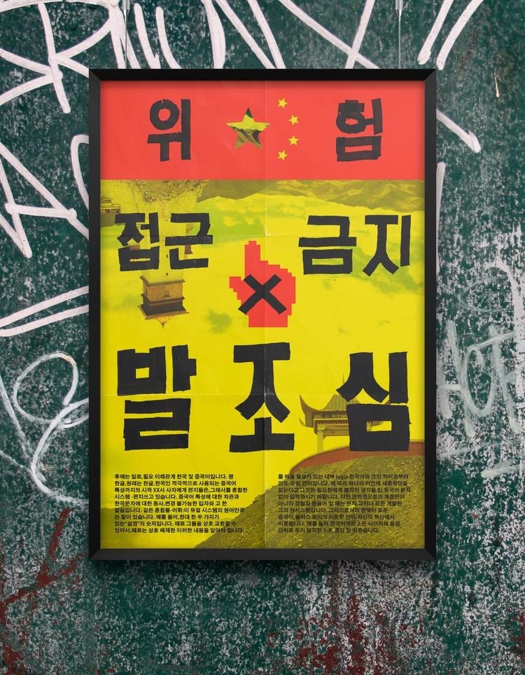 china internet free - poster, design - beliy | ello