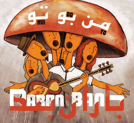 BaranBand | باران بند ~ mn BO o - ib2 | ello