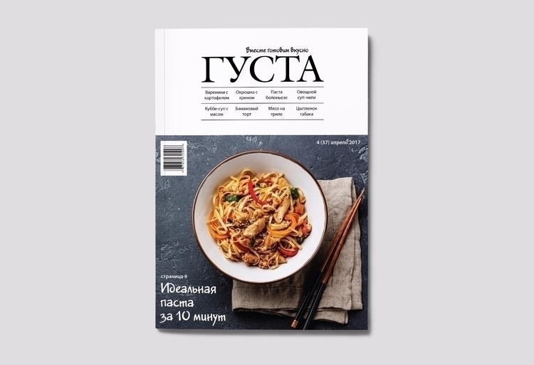 Густа Magazine / Concept Mockup - fxsd | ello