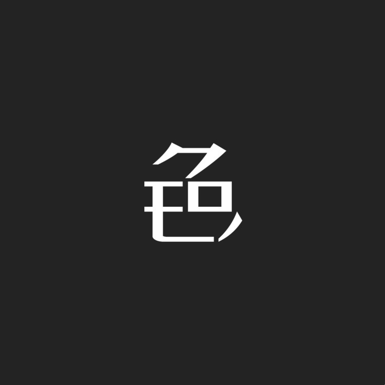 色(Color) - モノクロ(Monochrome - Logo - falcema | ello