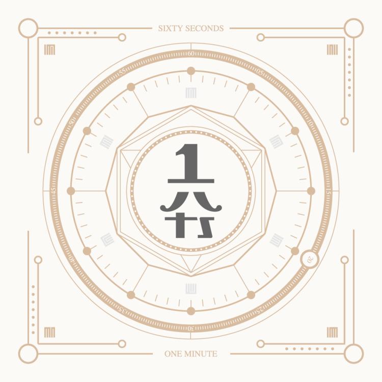 minute) = 60s - Logo, Design, Kanji - falcema | ello