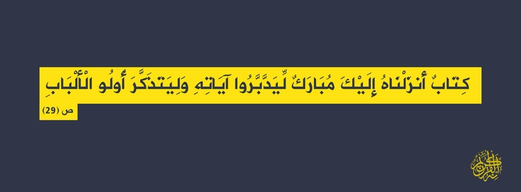 fb cover - Quran_text - mohamed_k_jamal | ello
