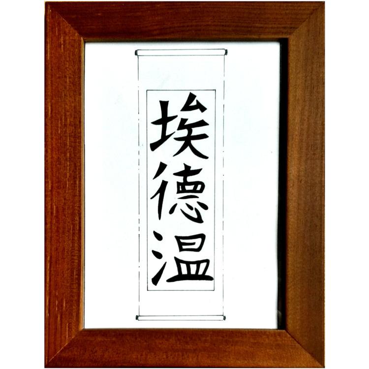  Edwin chinese - Sketch find - draweveryday - edwln   ello