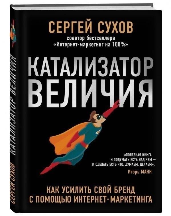 catalyst greatness. Writer: Ser - ivoevodin | ello