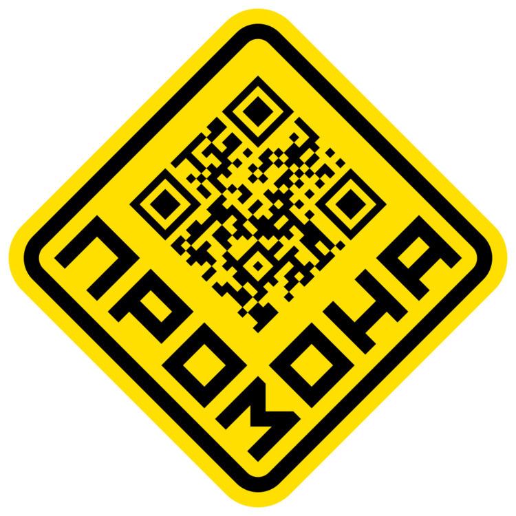 ПромЗона cyb0rg.wix.com/w0rk - Logo - artecoobj | ello