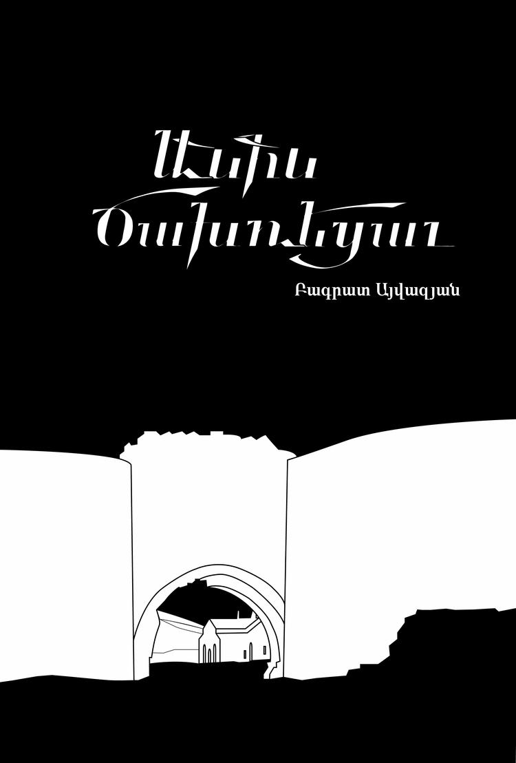 [work progress] Book Cover Dest - urban_fairy | ello