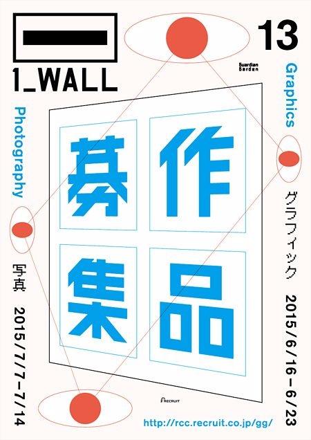グラフィックと写真の公募『1_WALL』、審査員に飯沢耕太郎 - p-e-a-c | ello