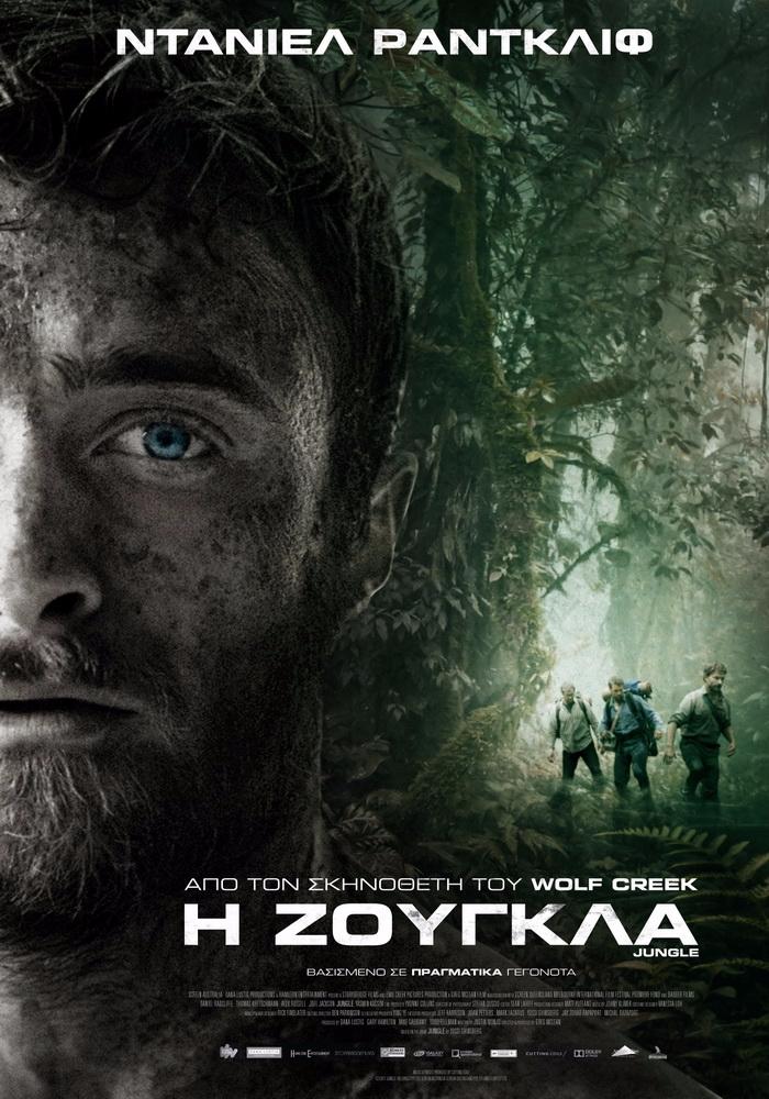 Κριτική: Η Ζούγκλα - Jungle - alexandroskyriazis | ello