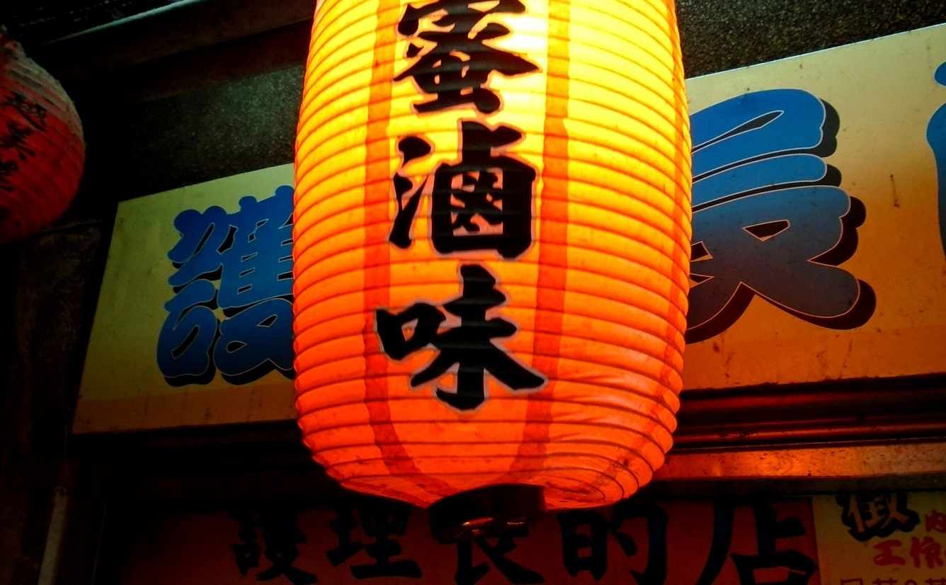 Signs Jiufen, Taiwan shapes siz - wayves | ello