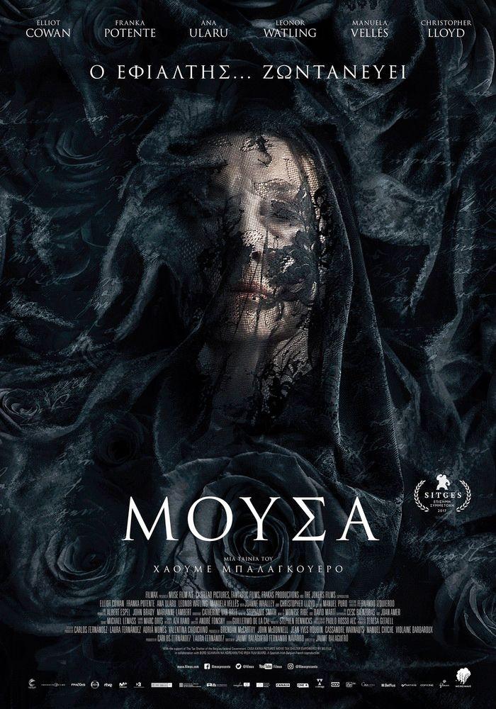Κριτική: Η Μούσα - Muse - alexandroskyriazis | ello