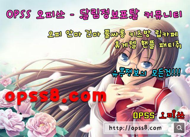 하나씨 봤어요 썬 후기:OPSS7닷COM - seonleungsseon | ello