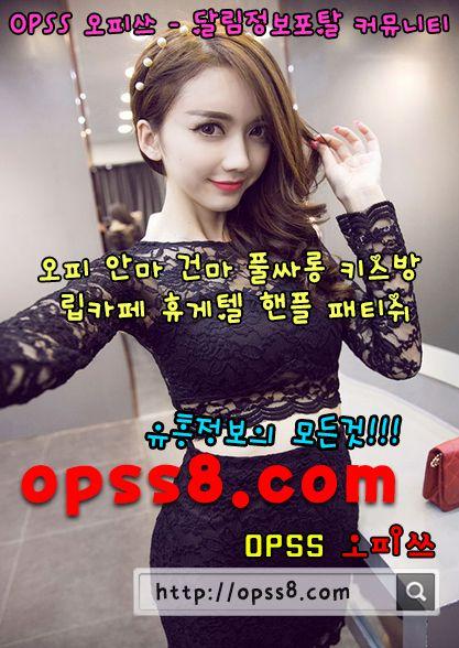 갑자기 급달림 홍콩(금대표) 후기:OPSS7닷COM - incheonhongkonggeumdaepyo | ello