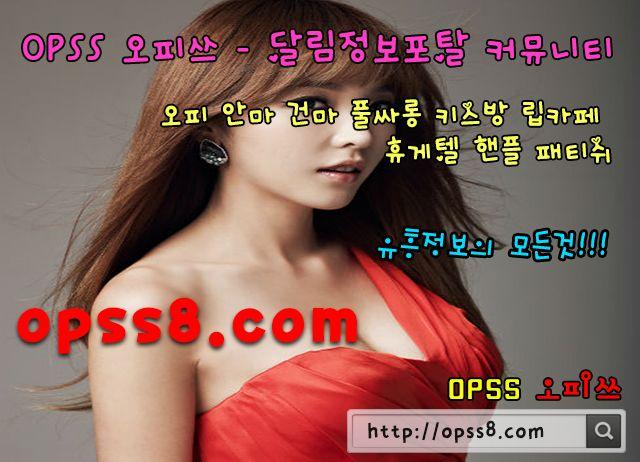 뉴페이스 채연이와 함께한밤! TOP 후기:OPSS7닷CO - chungbugdeogsantop | ello