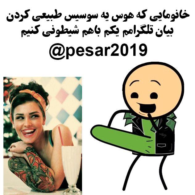 دخترای داغی که هوس یه کیرداغ ای - dokhtardagh_irani | ello