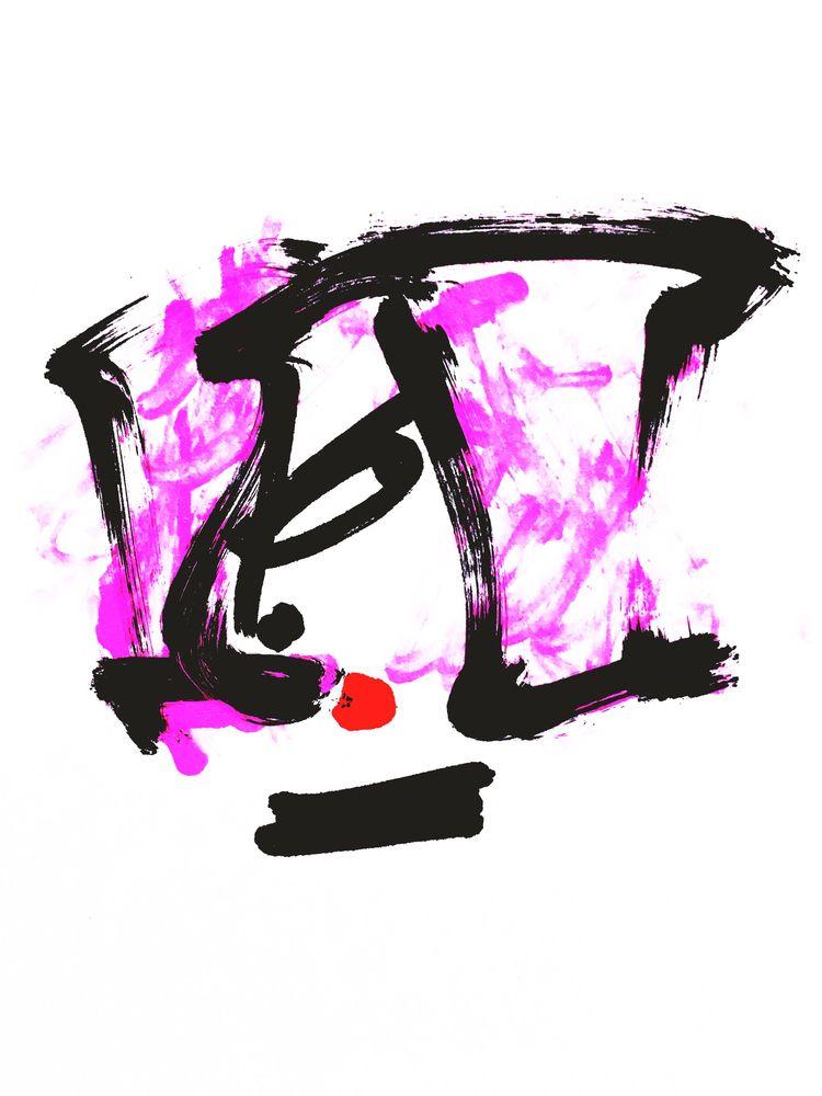art, illustration, minimalism - jkalamarz | ello