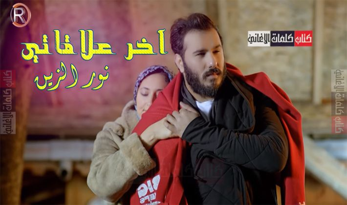 كلمات اغنية نور الزين اخر علاقا - lyricsongation | ello