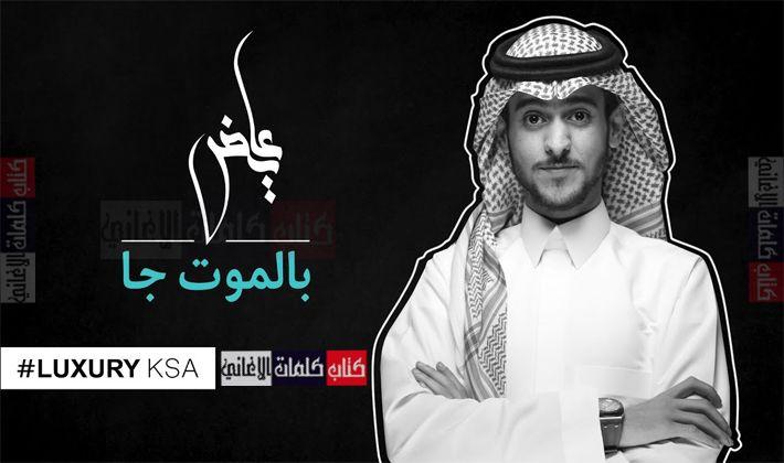 كلمات اغنية عايض يوسف القرني با - lyricsongation | ello