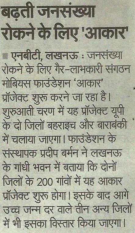 Aakar Project – Lucknow event m - pradipburman | ello
