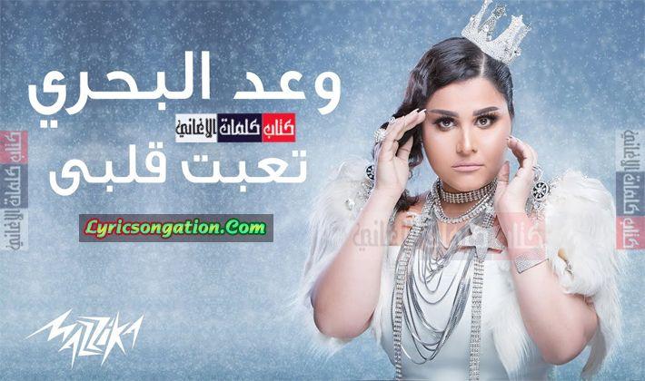 كلمات اغنية تعبت قلبي وعد البحر - lyricsongation | ello