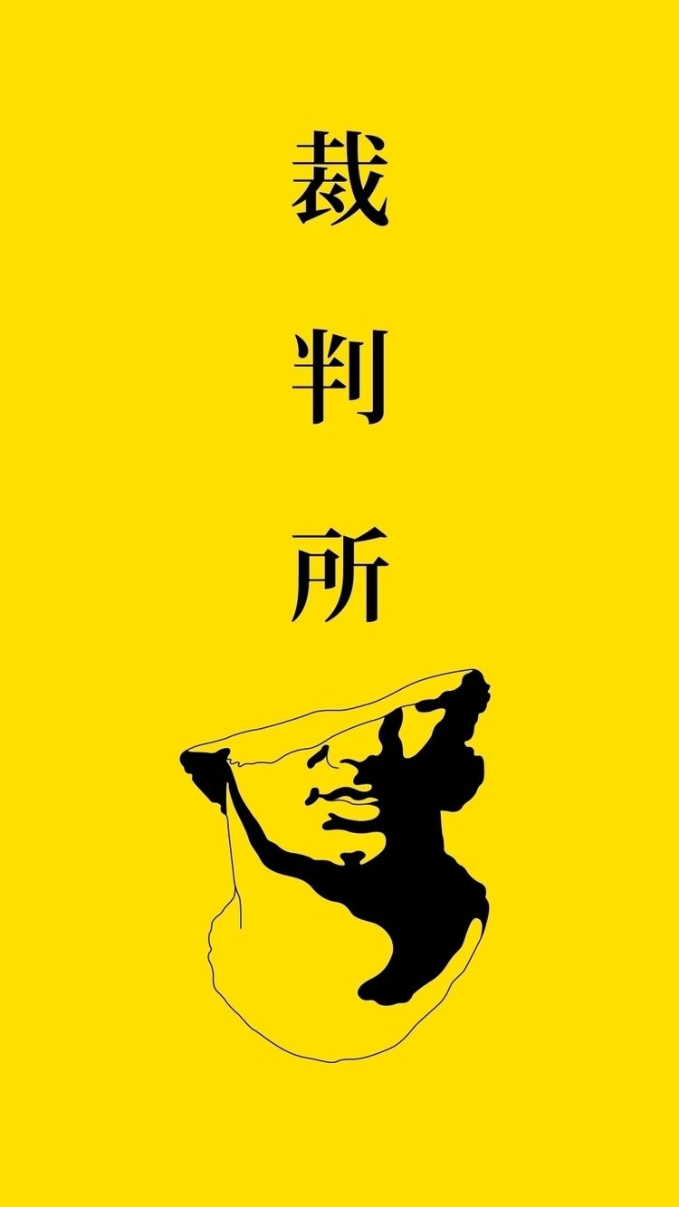 裁判所 - lines, yellow, apolo, black - valenvq | ello