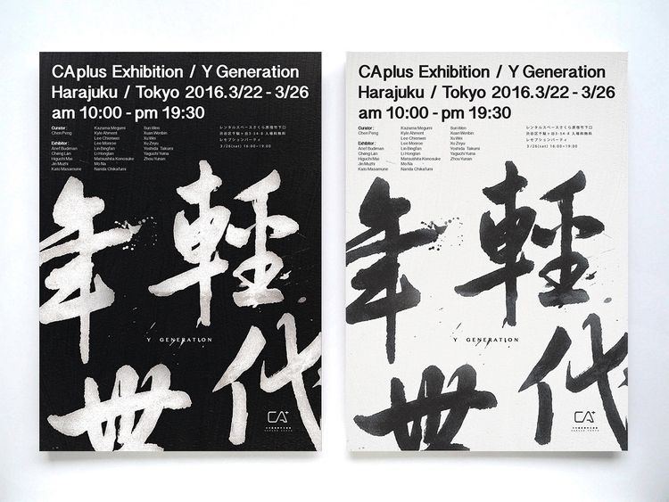 CAplus Exhibition main visual d - leechienwei | ello