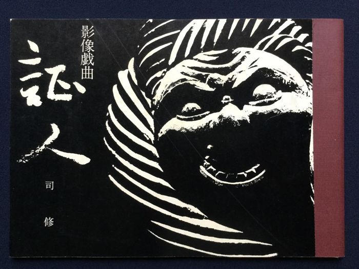 Osamu Tsukasa Kenzaburo Oe - Sh - bintphotobooks | ello