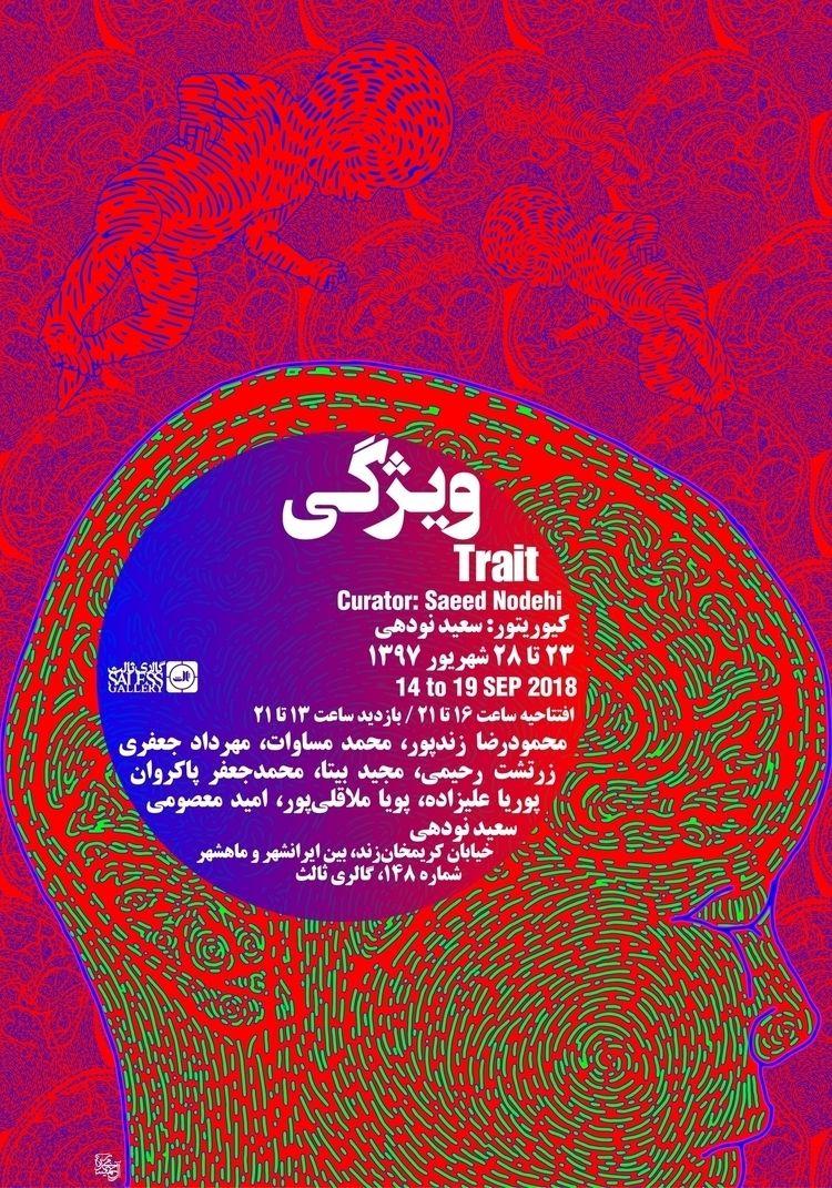 Trait, 100*70, 2018 - poster, graphicdesign - mohammadreza_al5 | ello