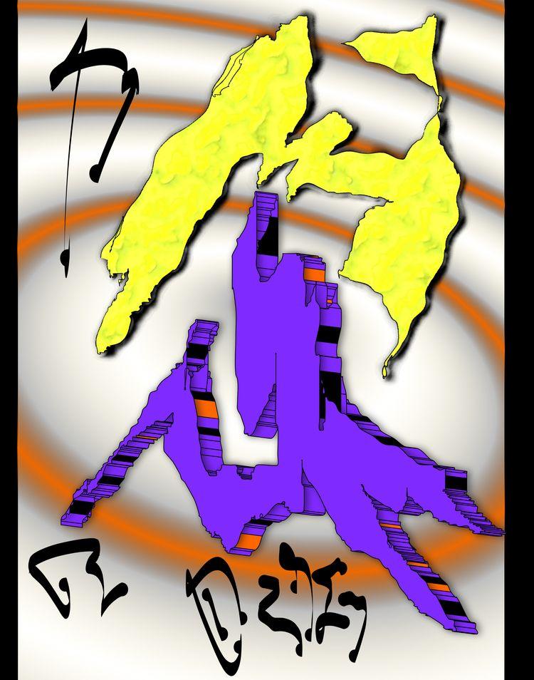 created inkscape  - digital, abstract - escapescapes | ello