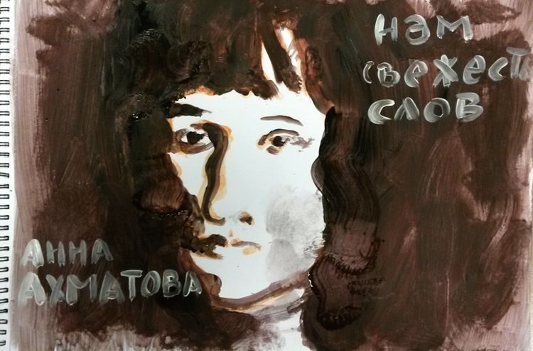 (Anna Achmatova) Анна Ахматова  - henkjanpanneman | ello