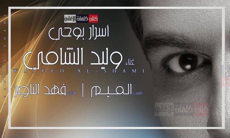 كلمات اغنية وليد الشامي اسرار ب - lyricsongation | ello