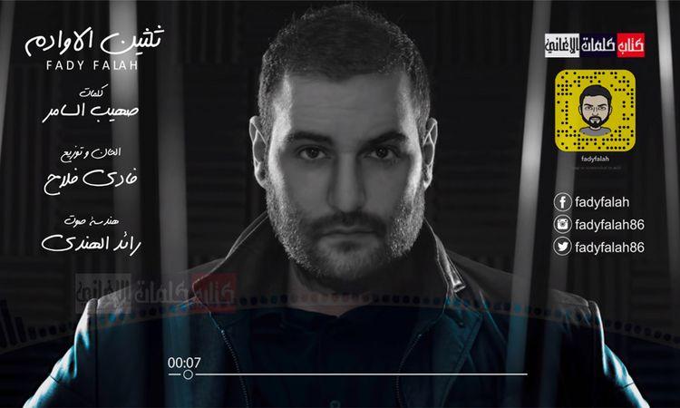 كلمات اغنية ثلثين الاوادم فادي  - lyricsongation | ello