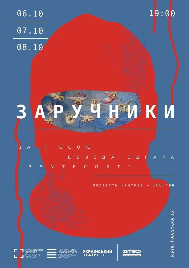 Poster 'Hostages' David Edgar p - allasorochan | ello