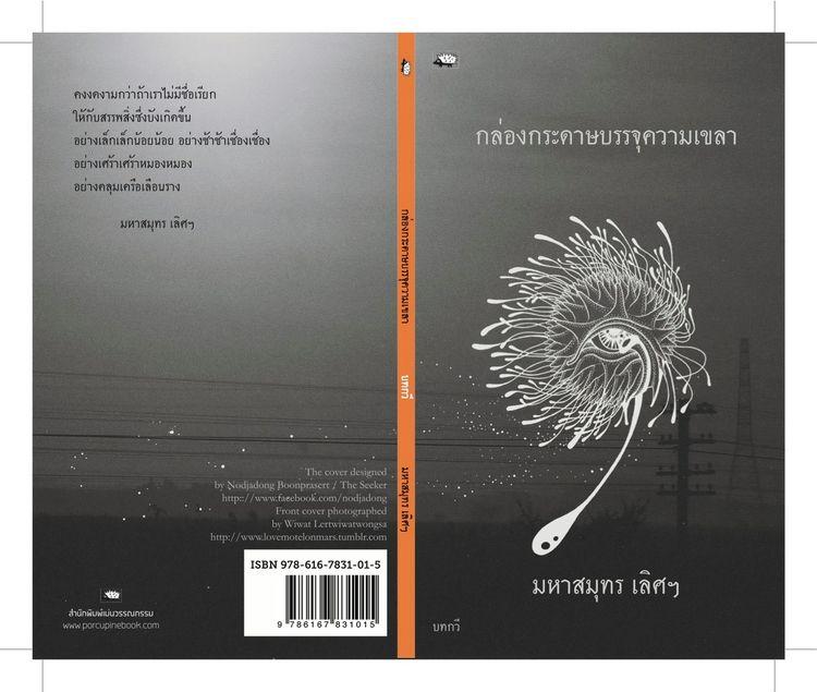 Weeping Dandelion Pigma pen, ph - nodjadong | ello
