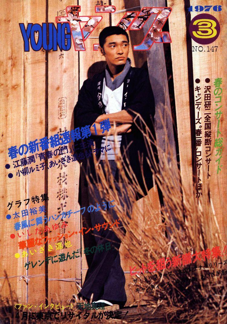Young ヤング 1976年03月 Vol.147 前略おふ - corporalsteiner | ello