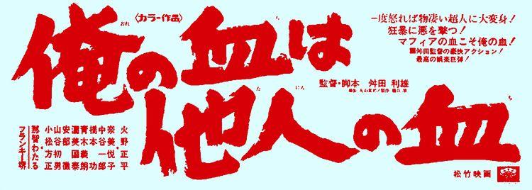 俺の血は他人の血 (1974 - corporalsteiner   ello
