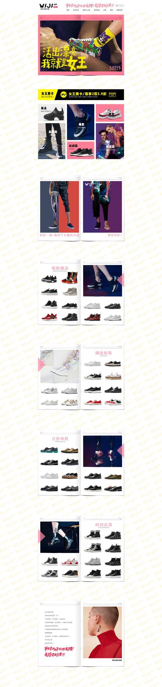 WIJI女鞋页面-品牌视觉 - puff1208   ello
